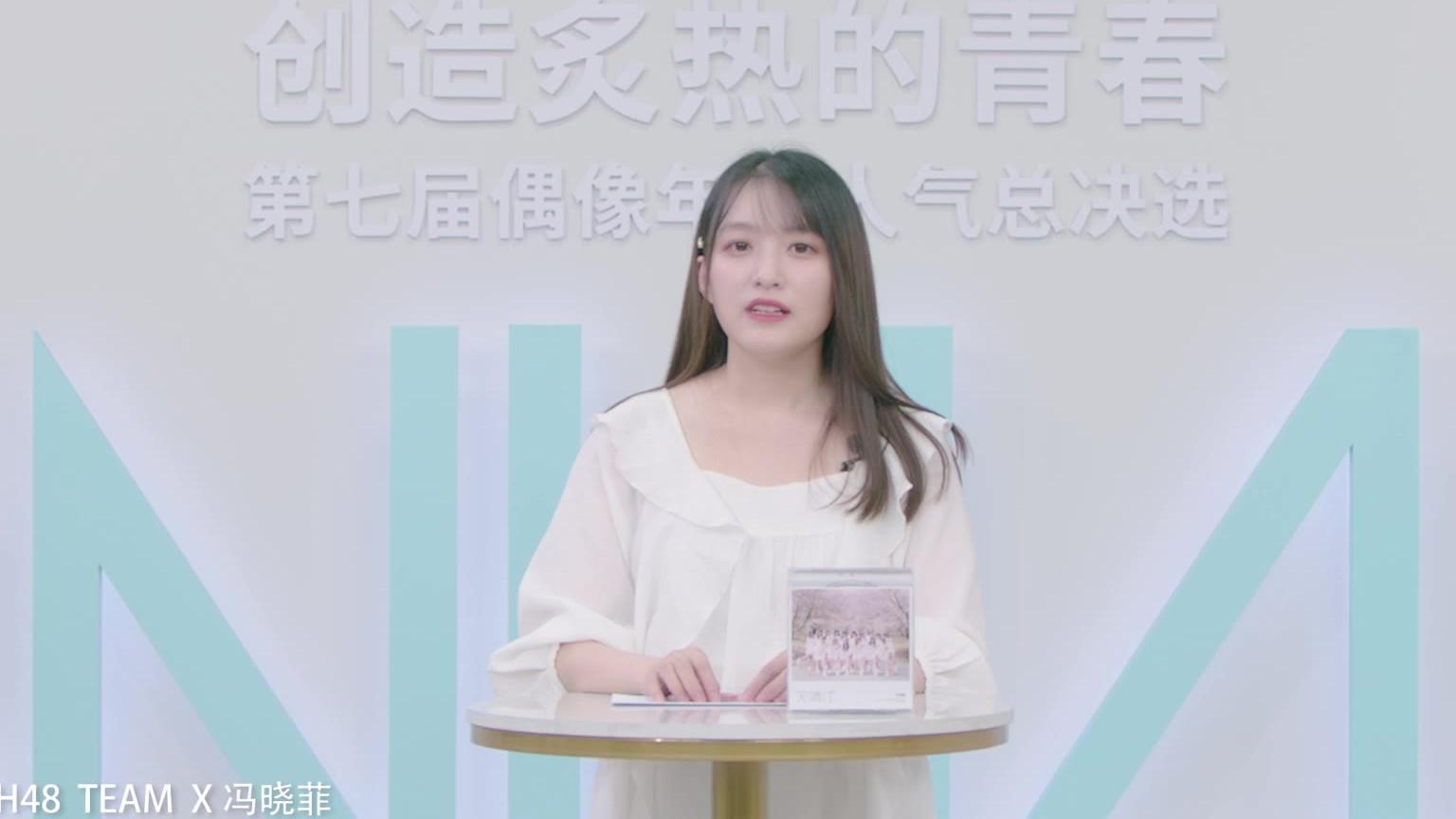 """""""创造炙热的青春""""SNH48 GROUP第七届偶像年度人气总决选-冯晓菲个人宣言"""