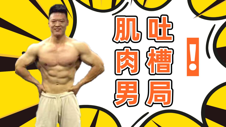 【健身科普】肌肉男白练了?健身增肌影响生活?肌肉男的烦恼!