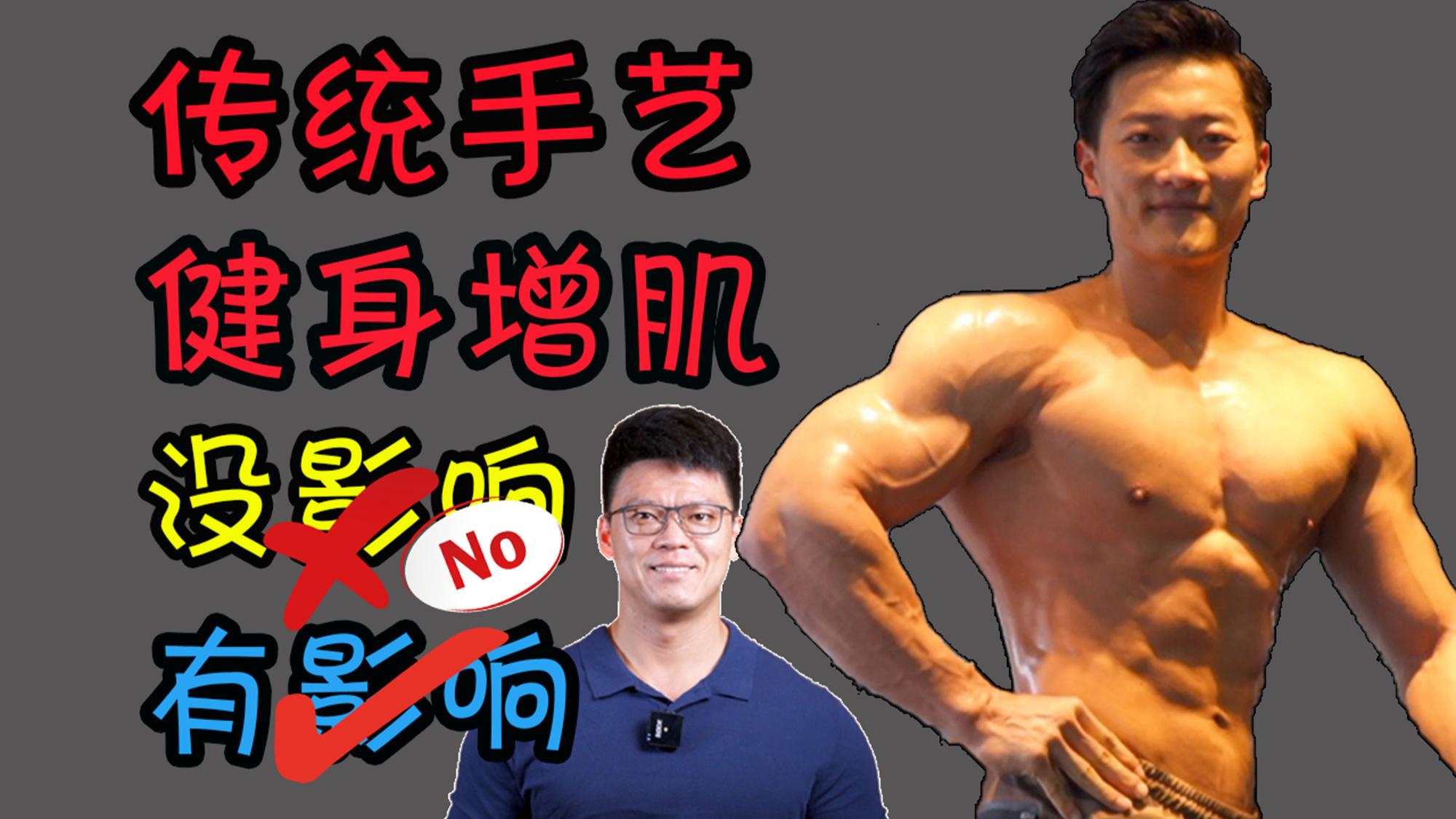 传统手艺为什么会影响健身增肌?如何避免力量训练表现大打折扣?
