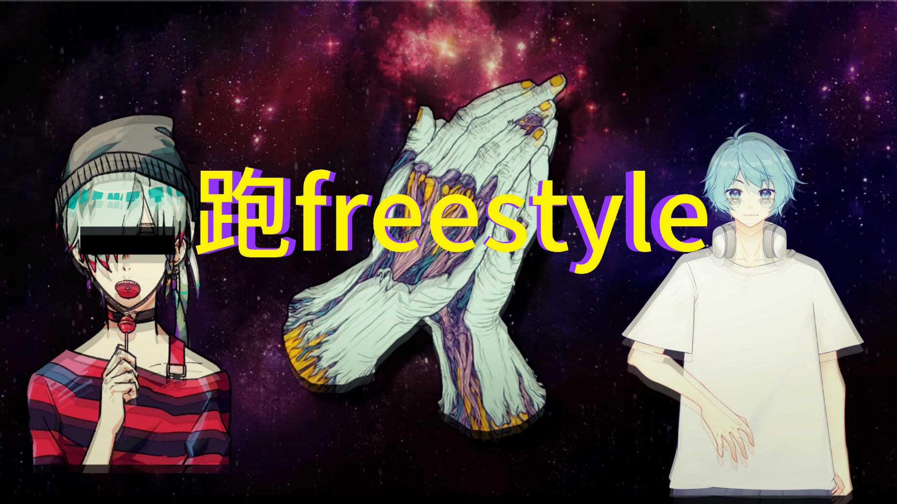 【卦者灵风&自宅警备员】跑FREESTYLE