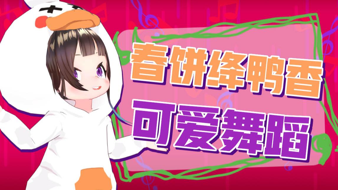 【绛紫】春饼绛鸭我也是最香的那只!