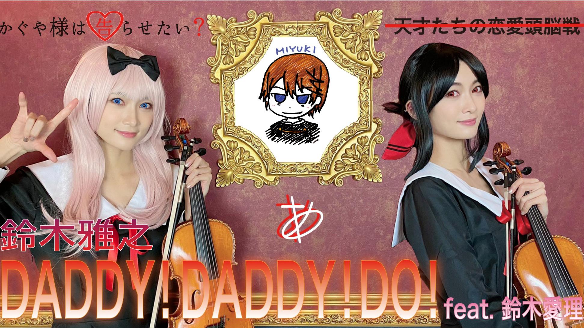 【Ayasa】《辉夜大小姐想让我告白 第二季》OP《DADDY!DADDY!DO!》