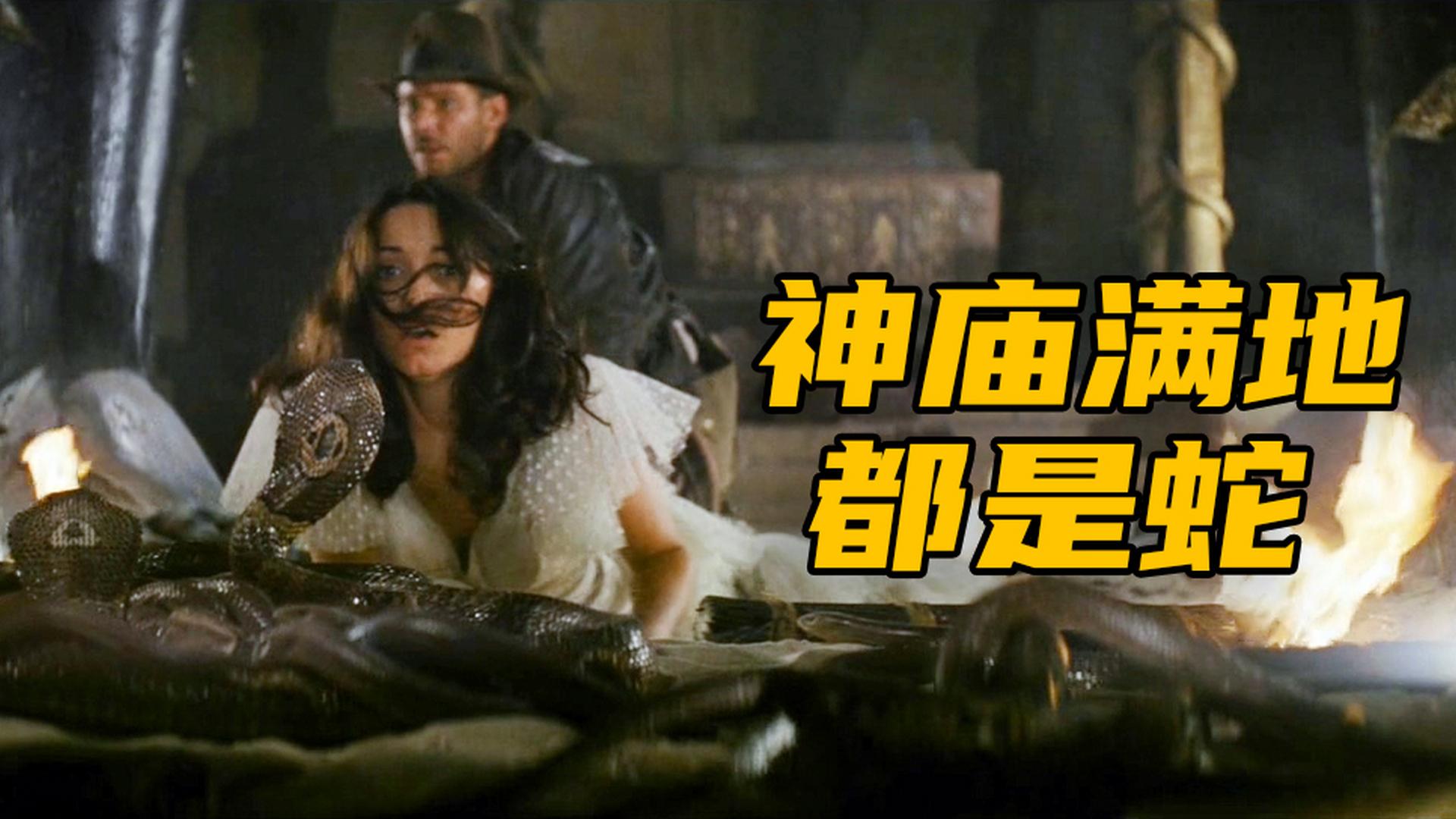【阿斗】怕了!神庙满地都是蛇!影响几代美国人的经典电影!《夺宝奇兵》