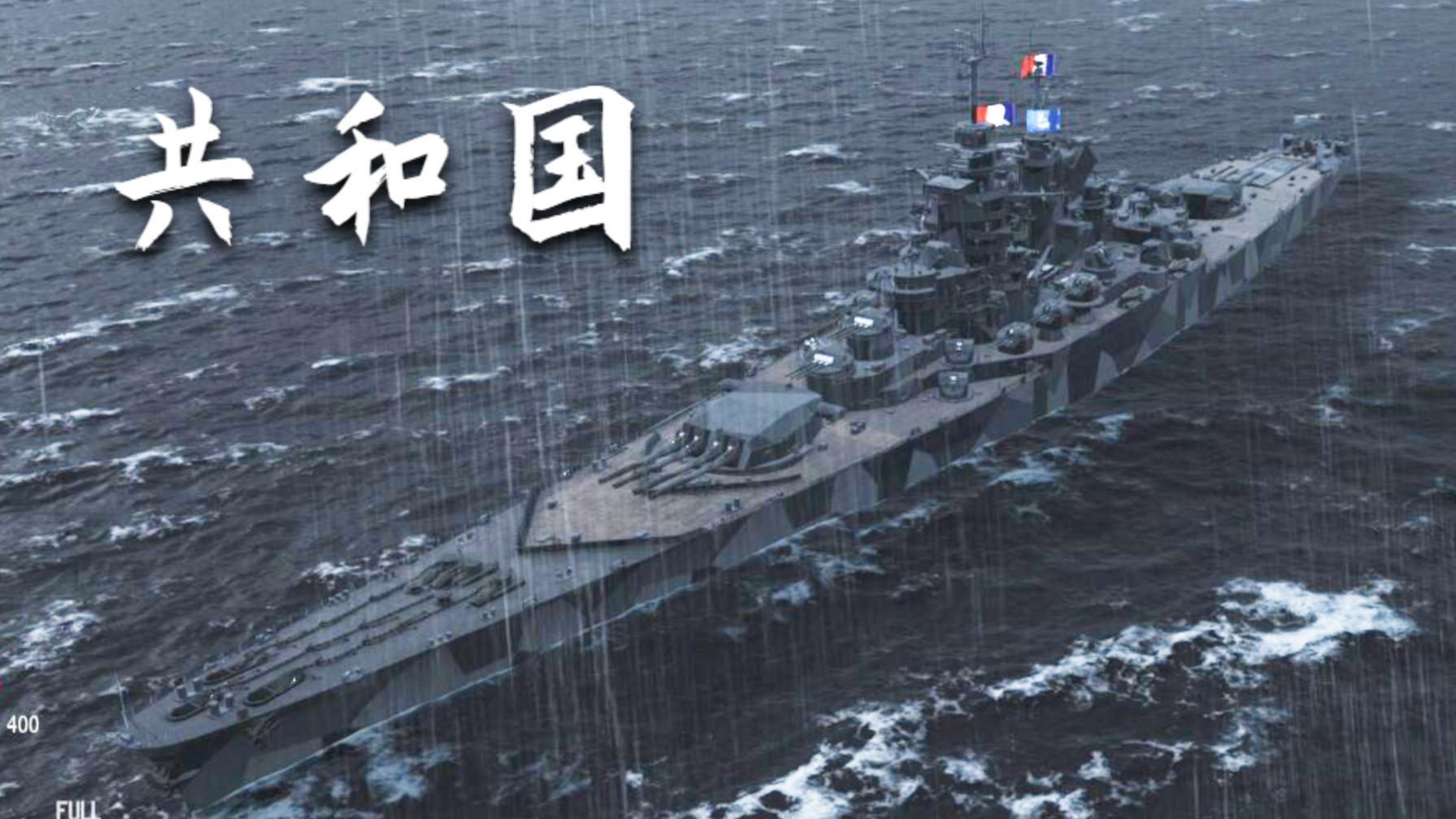 【战舰世界】共和国:2杀 - 31万输出(破碎之地)