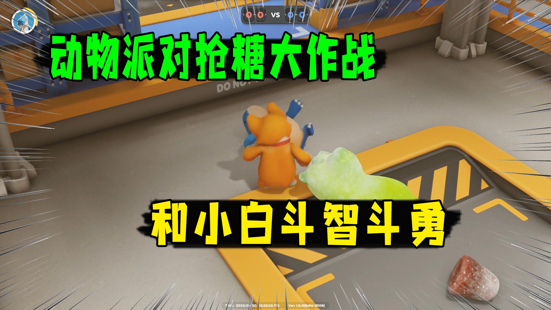 动物派对联机02:滚滚一挑二大战狗兔组合,捏住小白狗嘴不放手