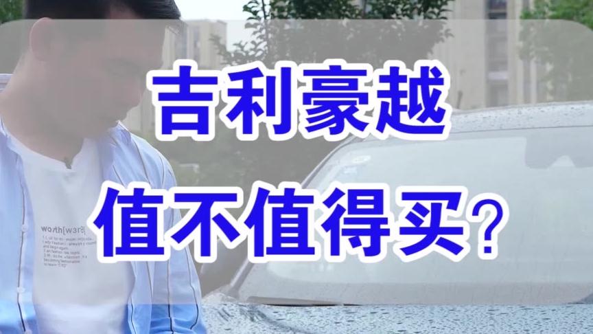 【七哥撩车】全系1.8T的自动挡,吉利豪越上市卖10.36万起,值吗?