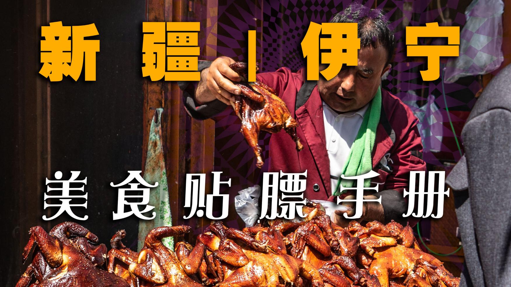 流浪新疆 | 为什么来新疆后,每个人都成了美食博主?