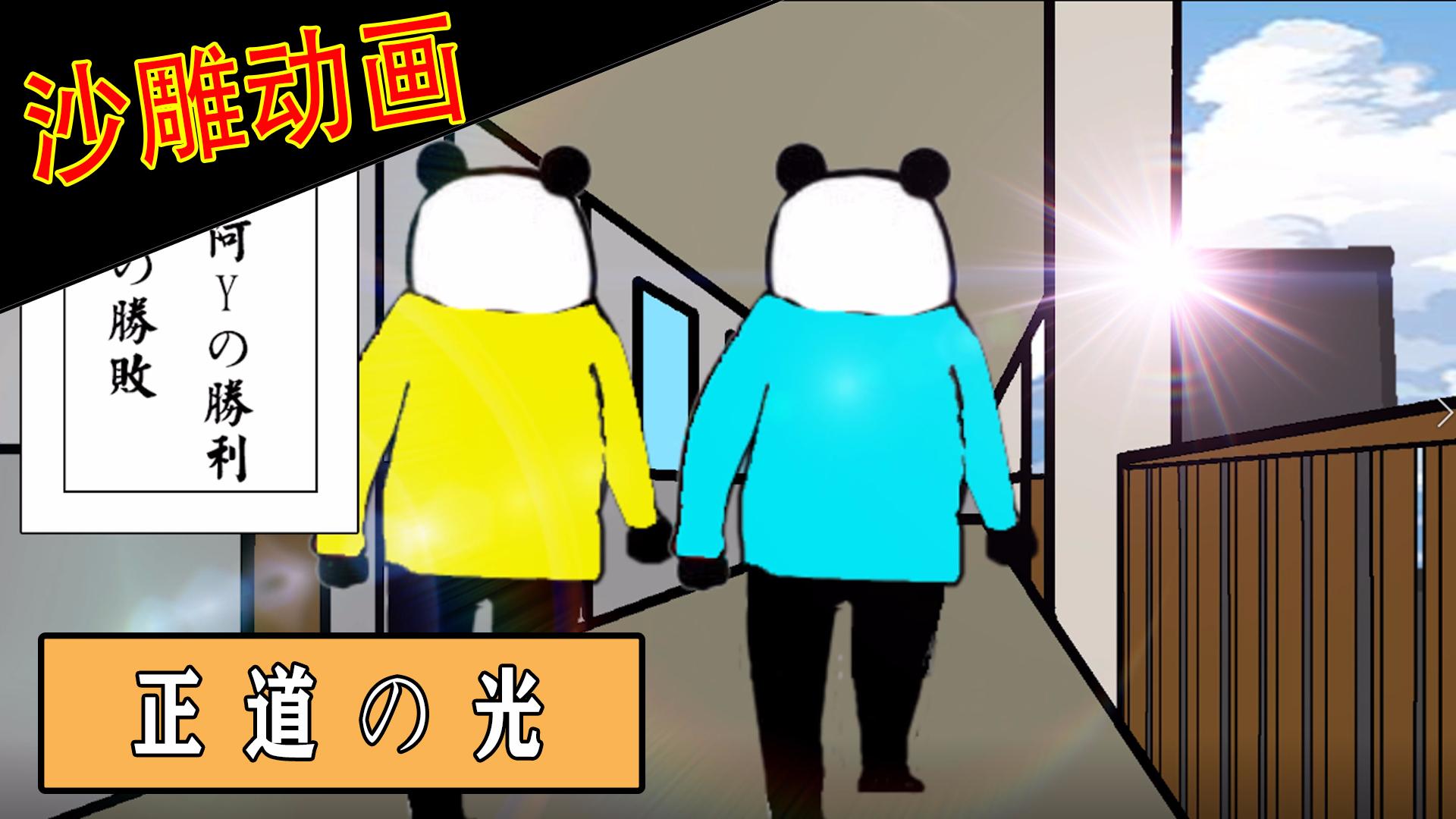 【沙雕动画】正 道 の 光!