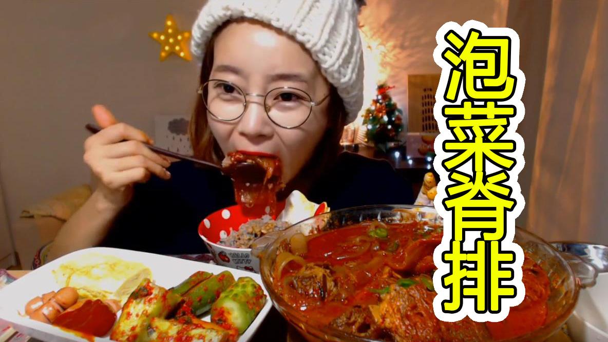 享用辣炖泡菜脊排,加点青阳辣椒进去,真是又辣又过瘾!