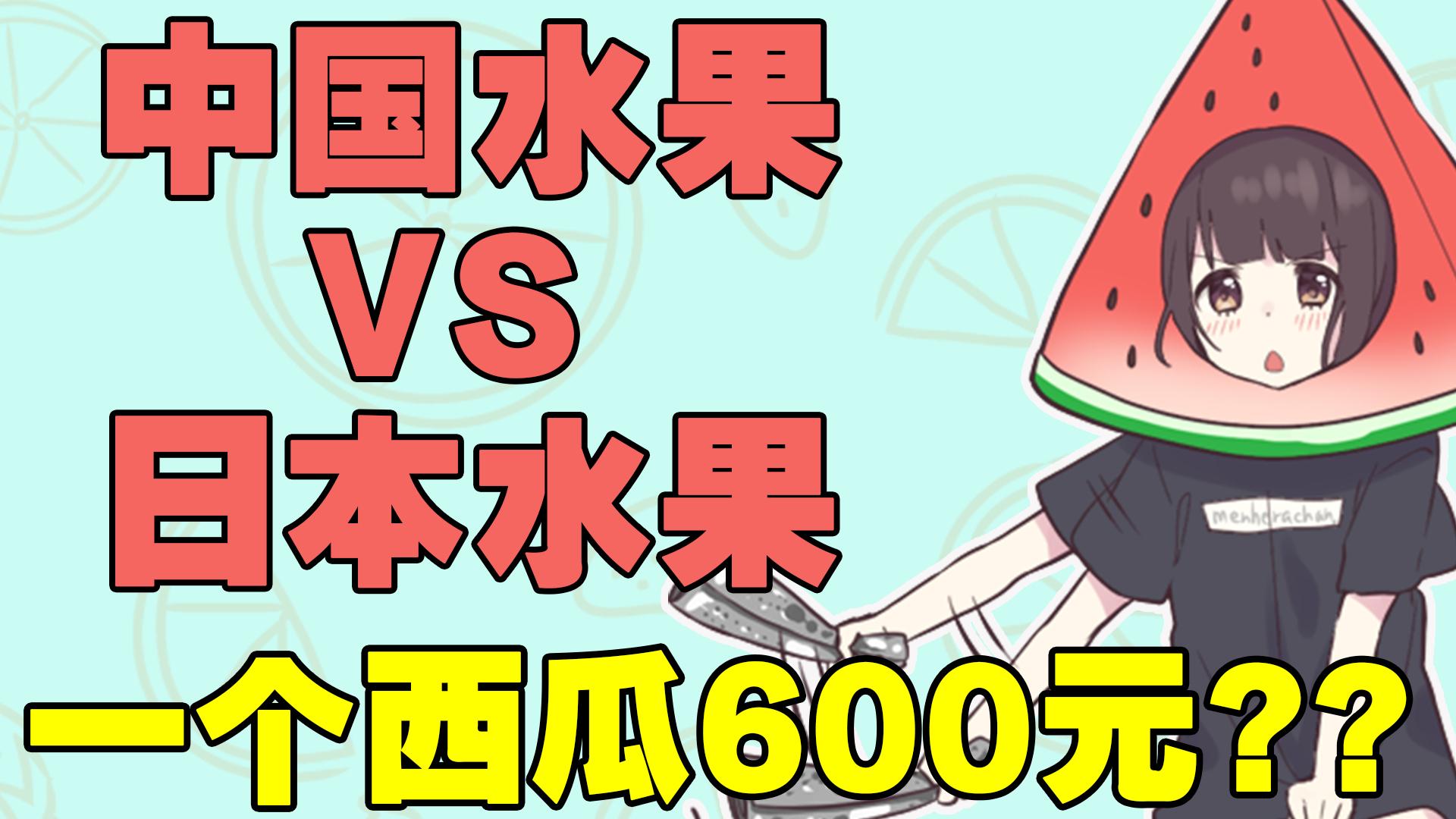 【七濑胡桃】日本水果的特点:贵!贵!贵!