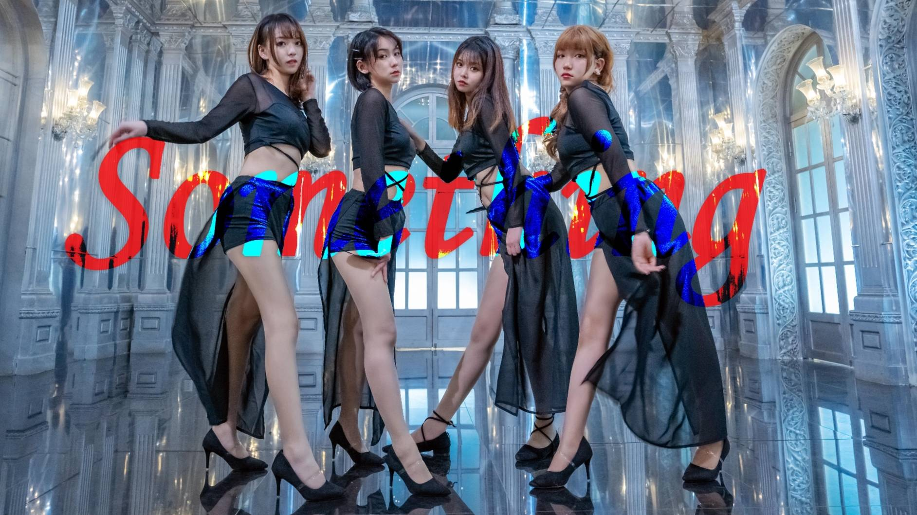 Something-Girl's Day 【性感神曲 文艺复兴】-你,不可以对我有秘密哦♡