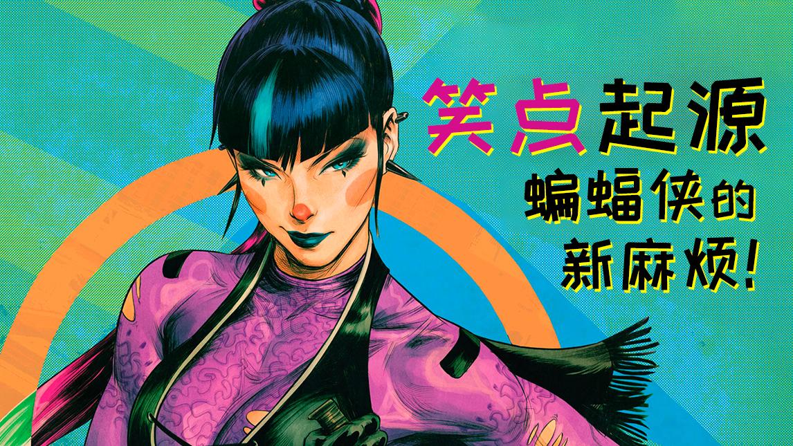 """【HUSH的硬核美漫】小丑""""新欢""""起源揭秘,这姑娘是个狠人!"""