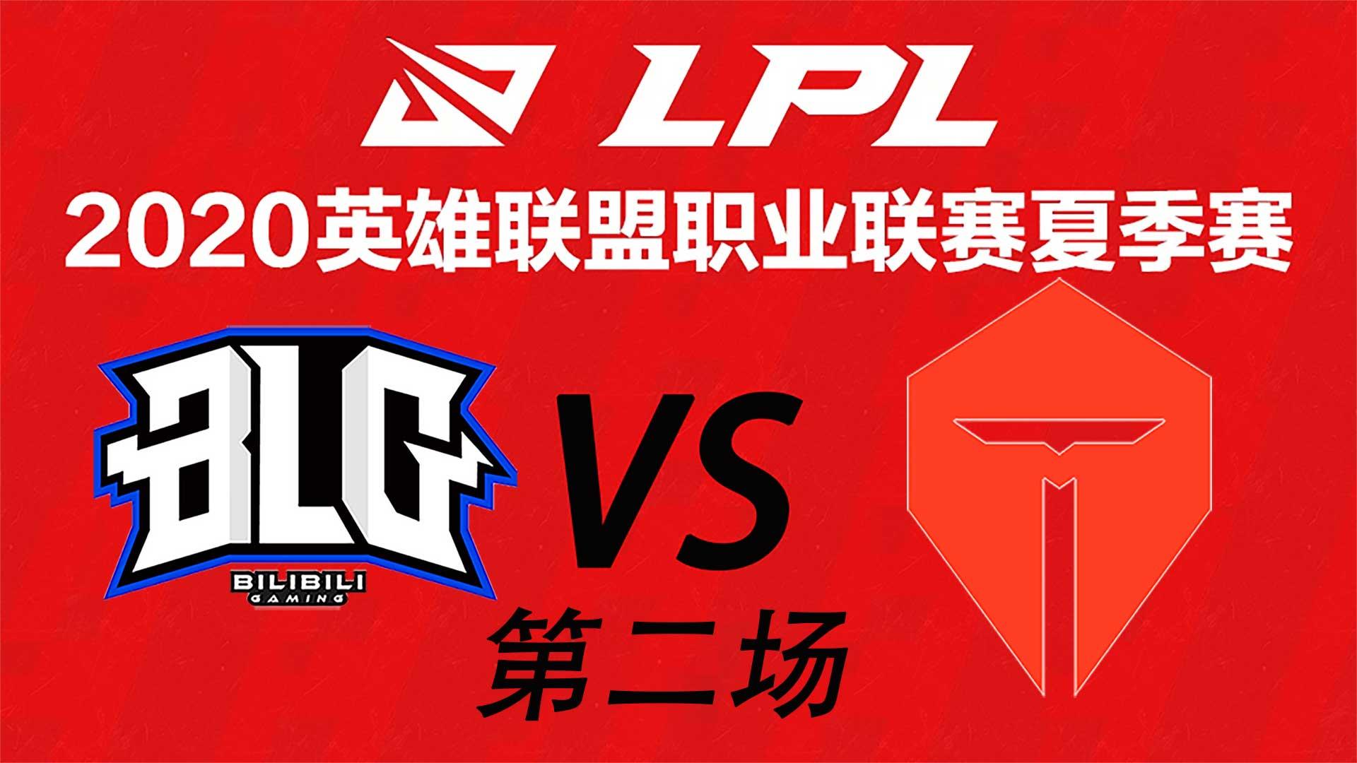 2020LPL夏季赛W4D3 BLG vs TES 第二场