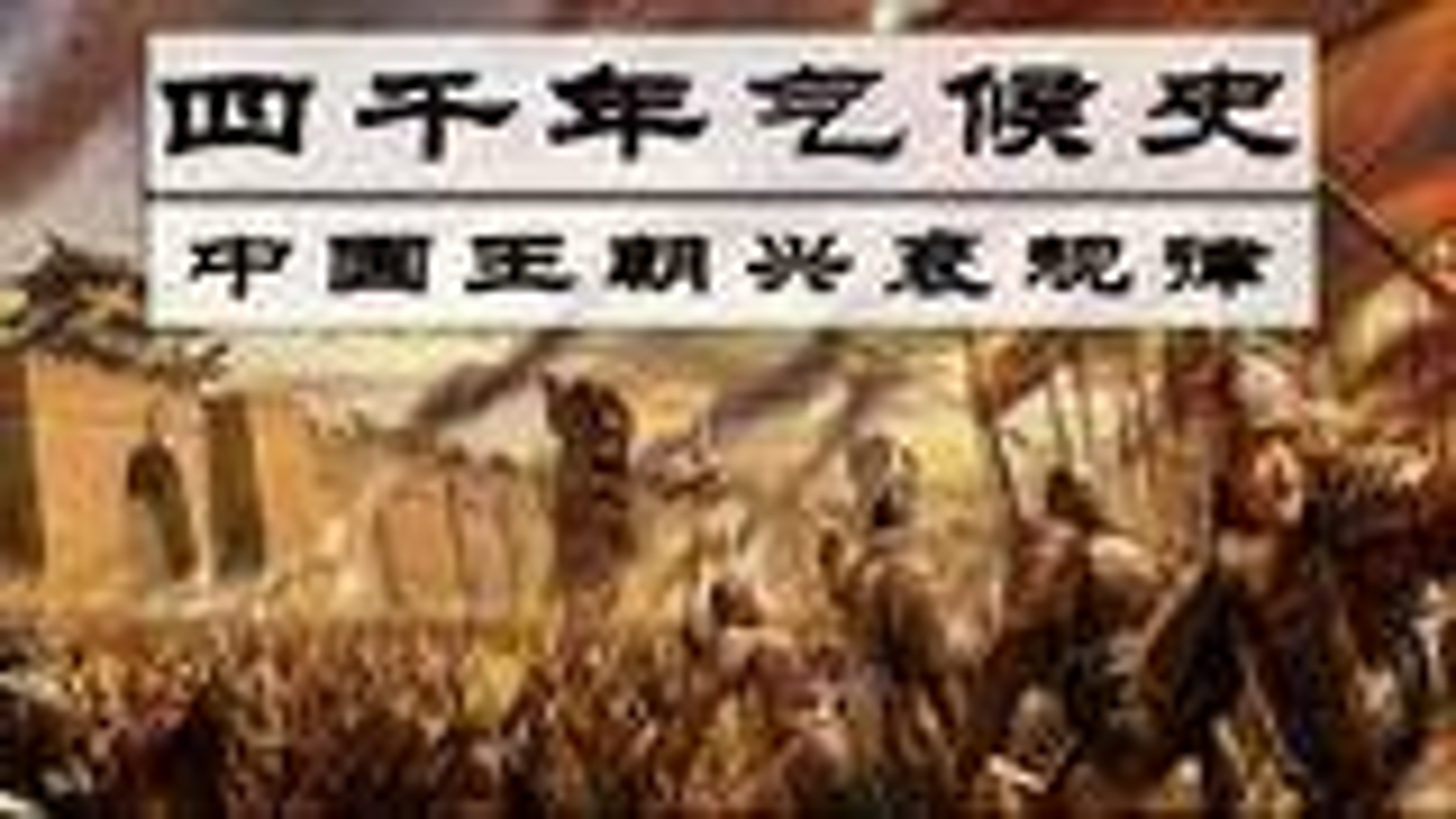 【汉武时代漫谈】28气候变化和四千年王朝兴衰规律