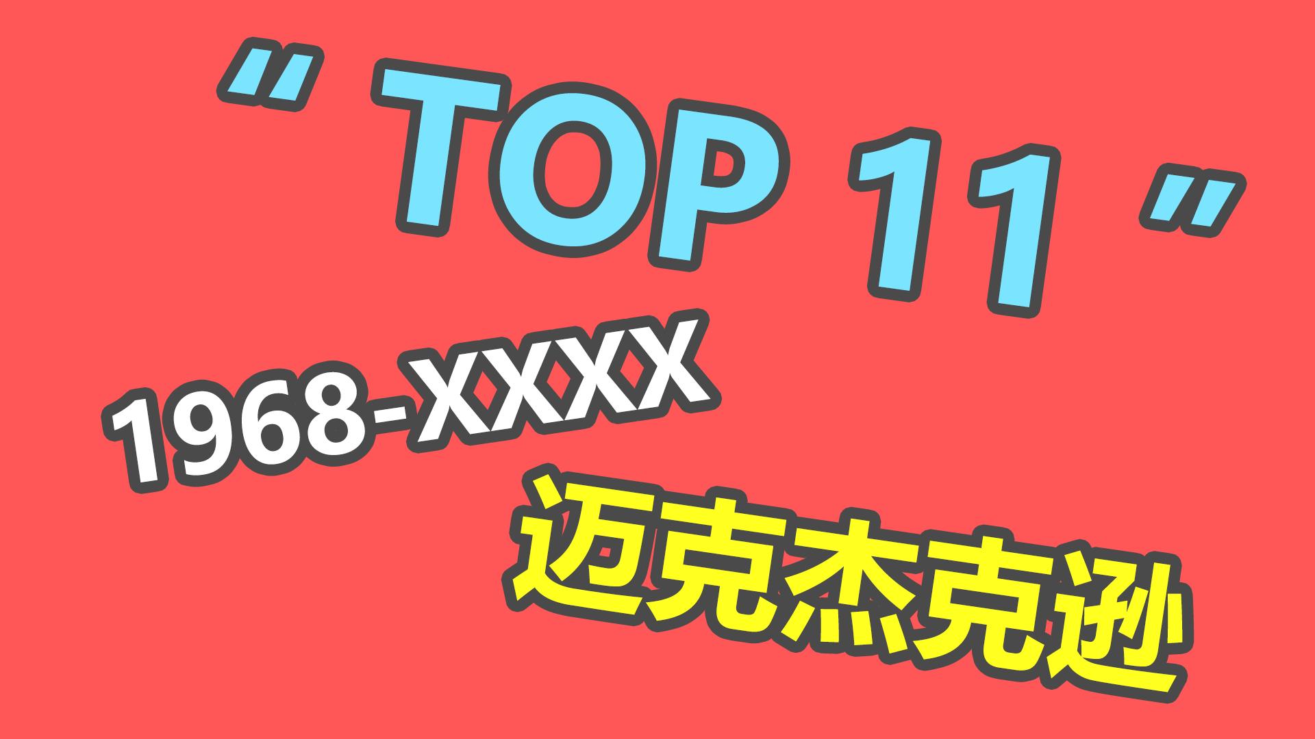 """【耳机向】""""迈克尔杰克逊""""1968-XXXX(精选专辑)"""
