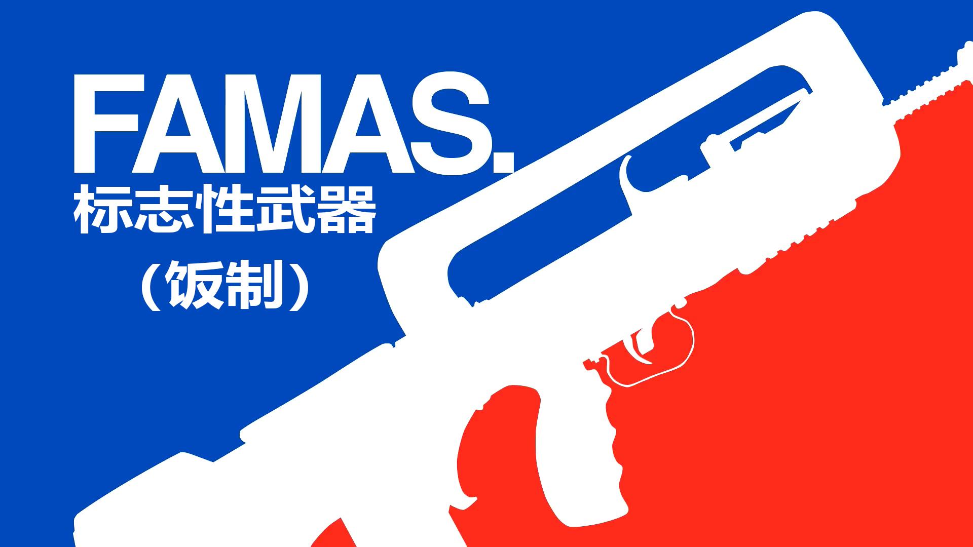 【饭制Ahoy】法玛斯FAMAS.