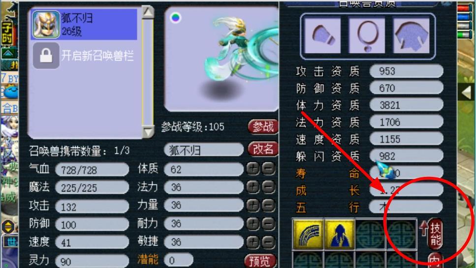 梦幻西游:合出14技能净台妙谛,本以为是屌丝逆袭,不料剧情反转
