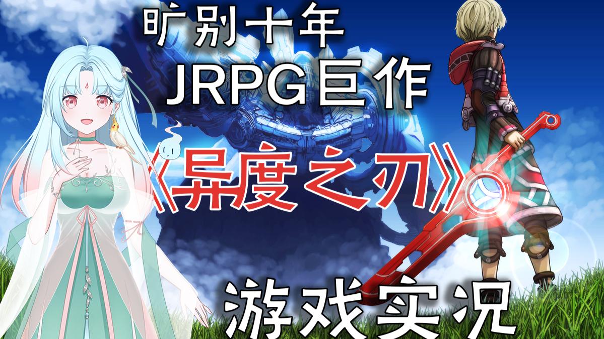 【茗魂】开放JRPG异度之刃,堪比GTA5的地图尺寸