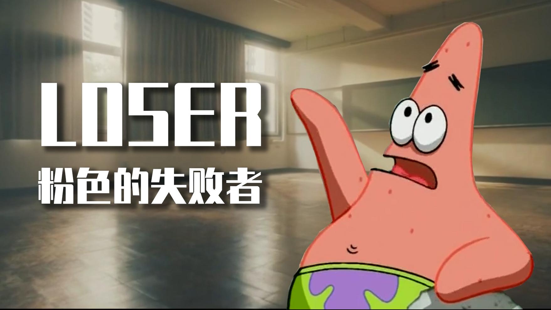 【派大星】loser