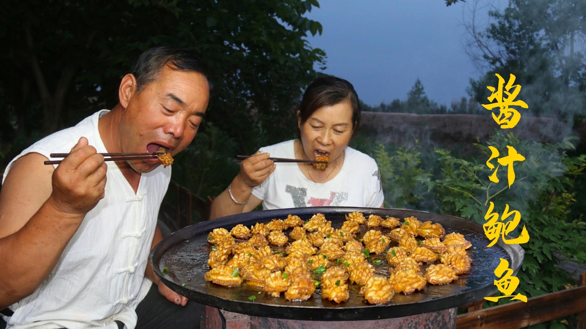 320买60只鲍鱼,农村大叔做酱汁鲍鱼,一口一个,老婆吃过瘾了
