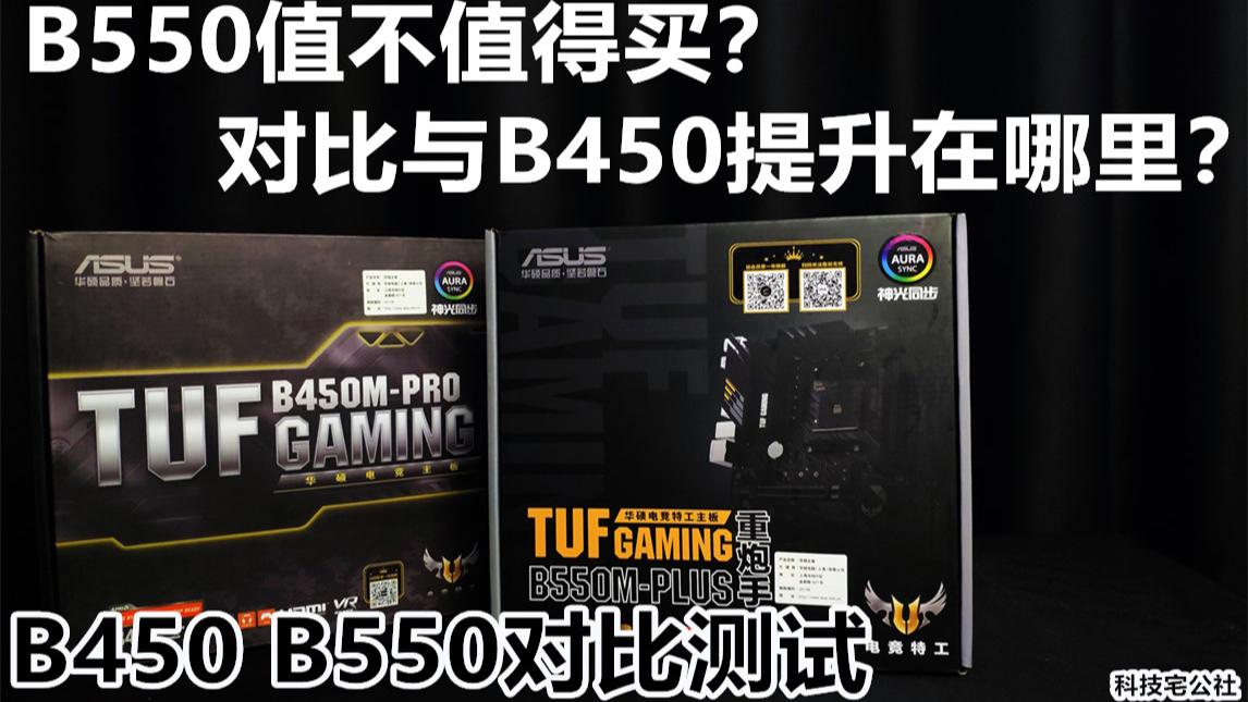 B550值不值得买?对比与B450提升在哪里?B450 B550对比测试【科技宅公社】