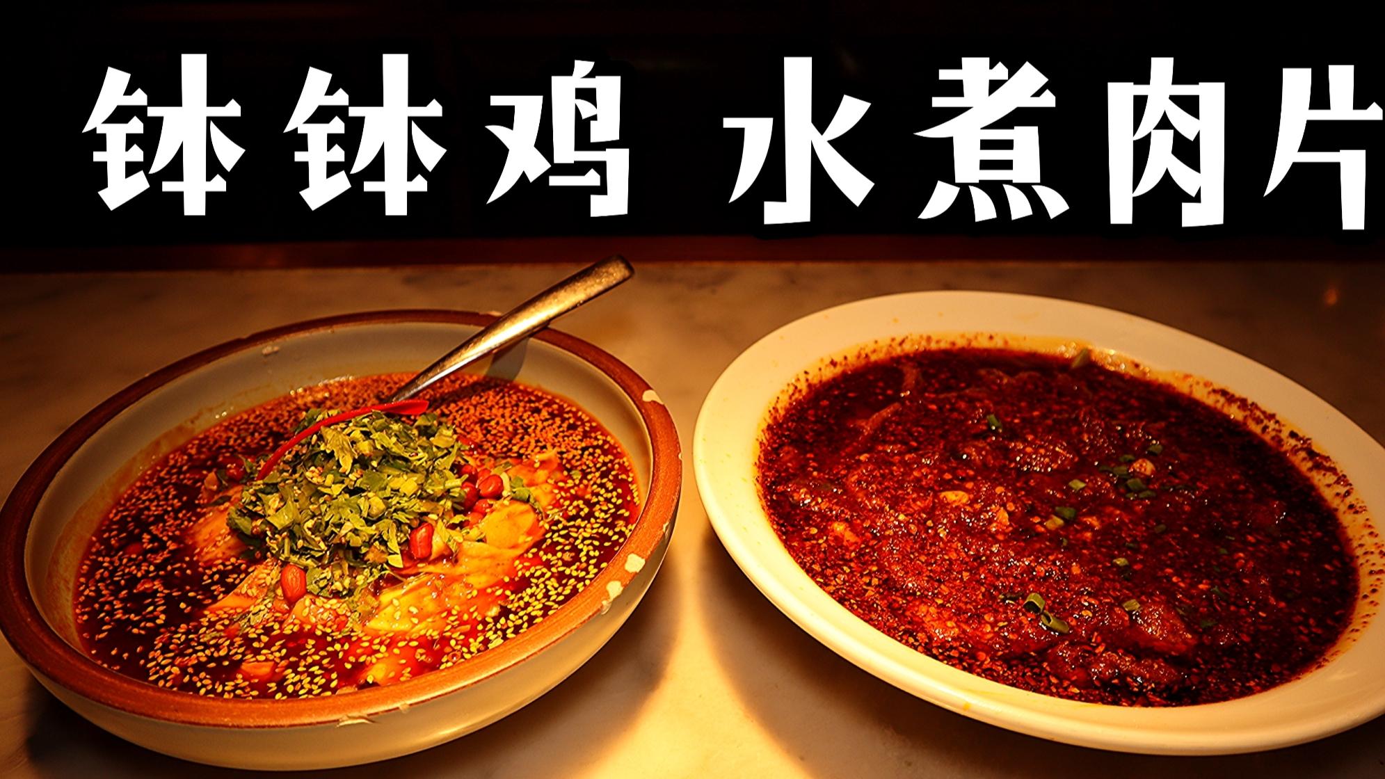 钵钵鸡,水煮肉片!小伙探店正宗锦里川菜,够辣够麻够开心 !