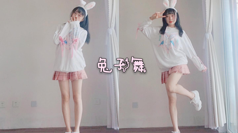 【圈锦】兔子舞~粉粉的端午节