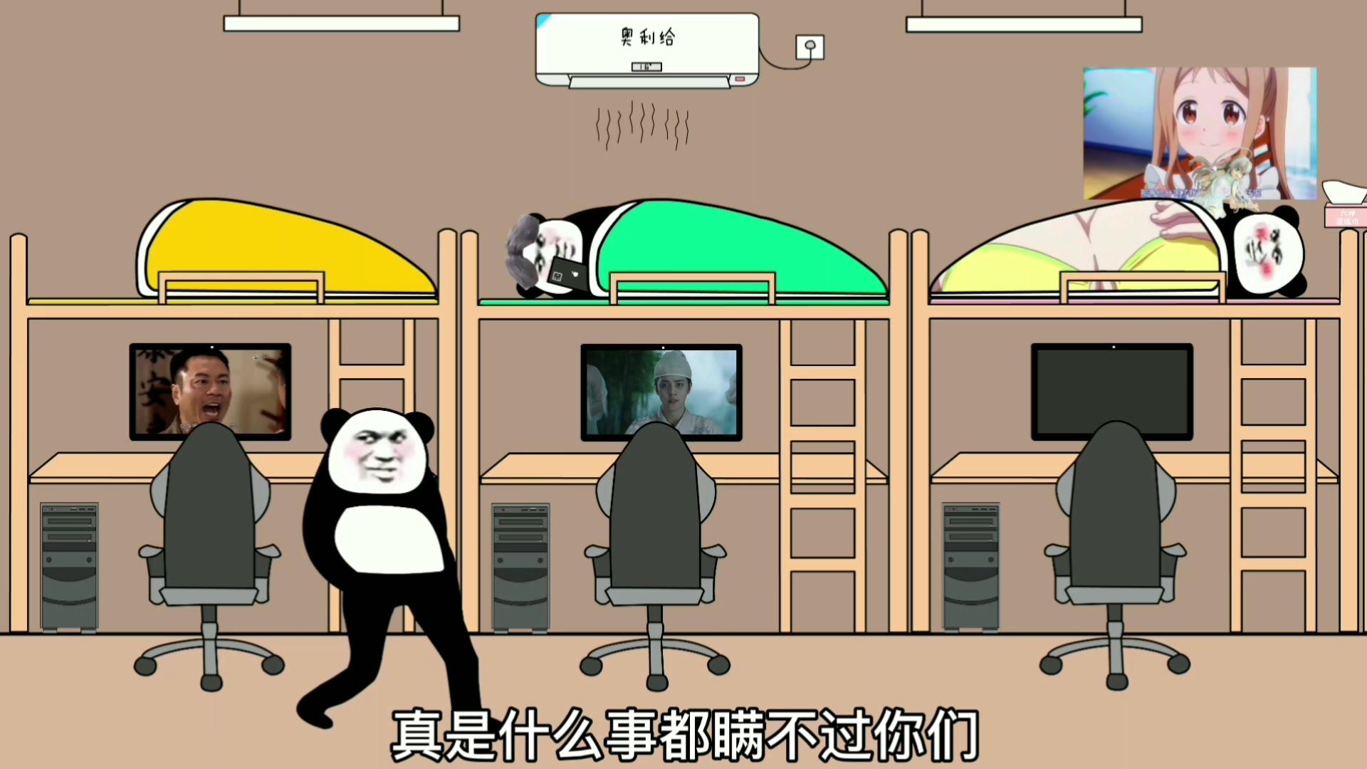 【沙雕动画】直男晚期