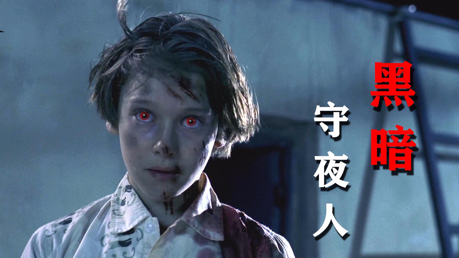 惊悚科幻片《守夜人》,少年被抛弃后,成了黑暗之王!
