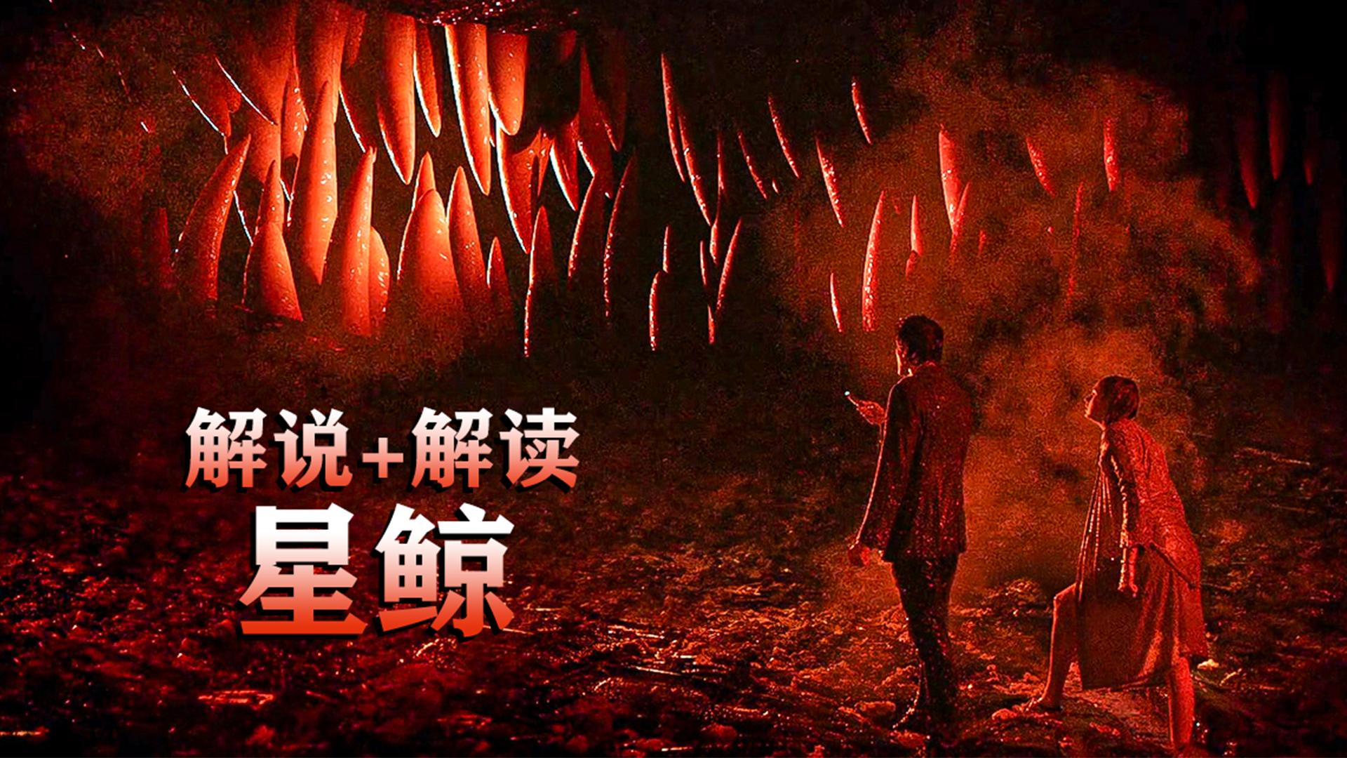【史蒂芬周】城市深处潜伏巨大怪物,揭露令人不耻的人性。《神秘博士》S05E02讲解+梳理。
