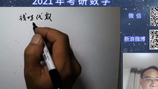 2021考研李林线性代数基础课程