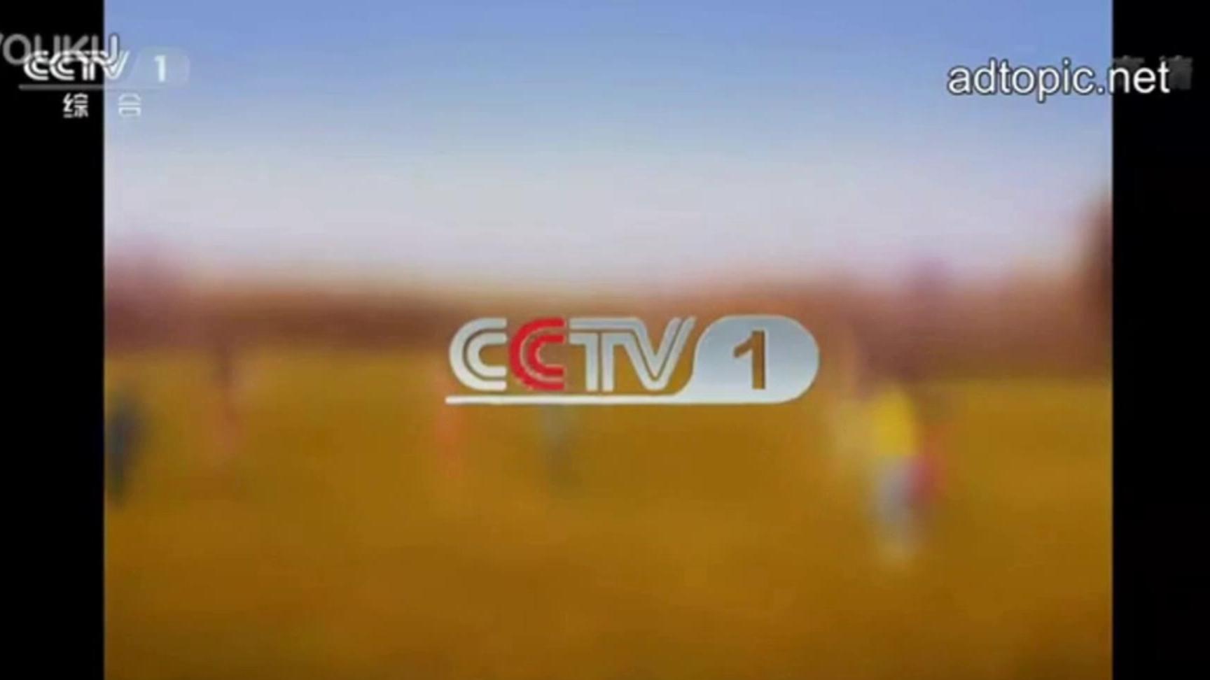【放送】CCTV1历年ID集锦(1998——)(高清重制版)
