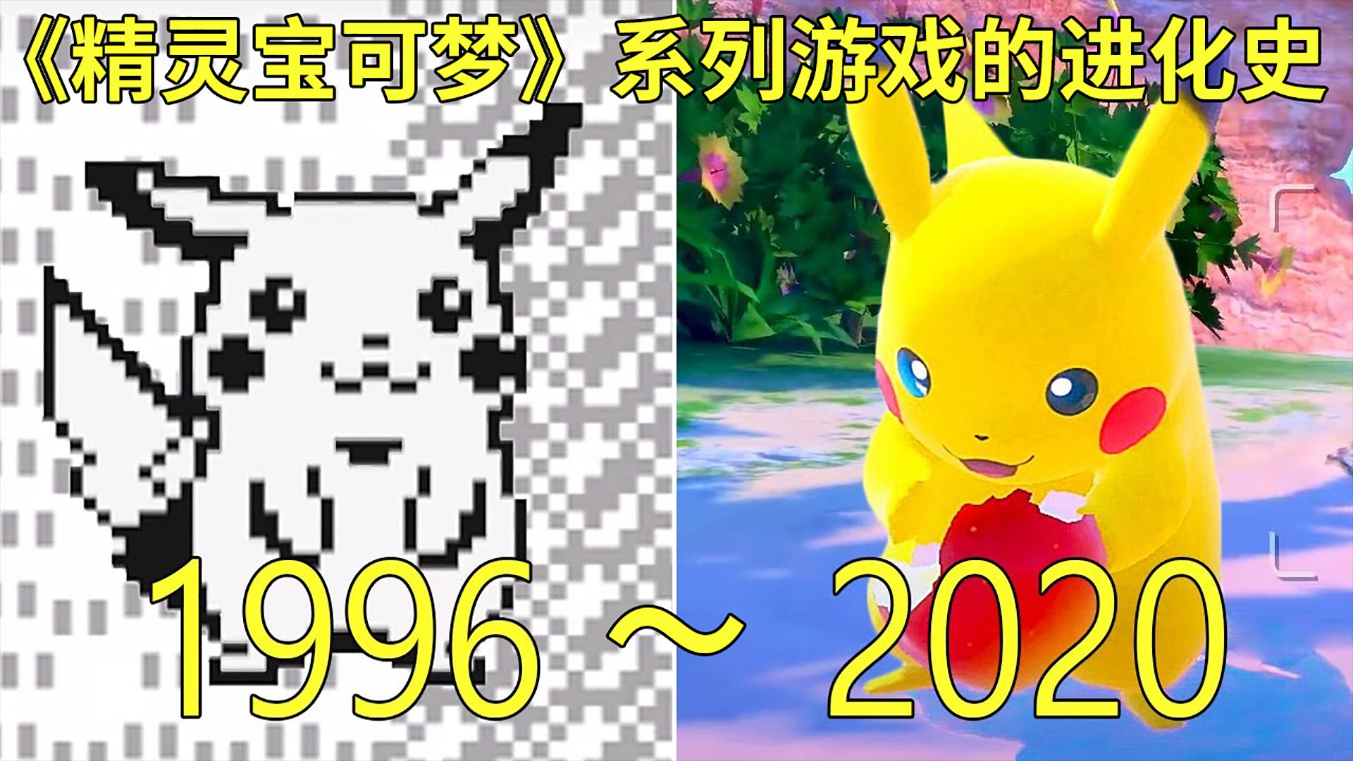 1996—2020年:《精灵宝可梦》系列游戏的进化史!