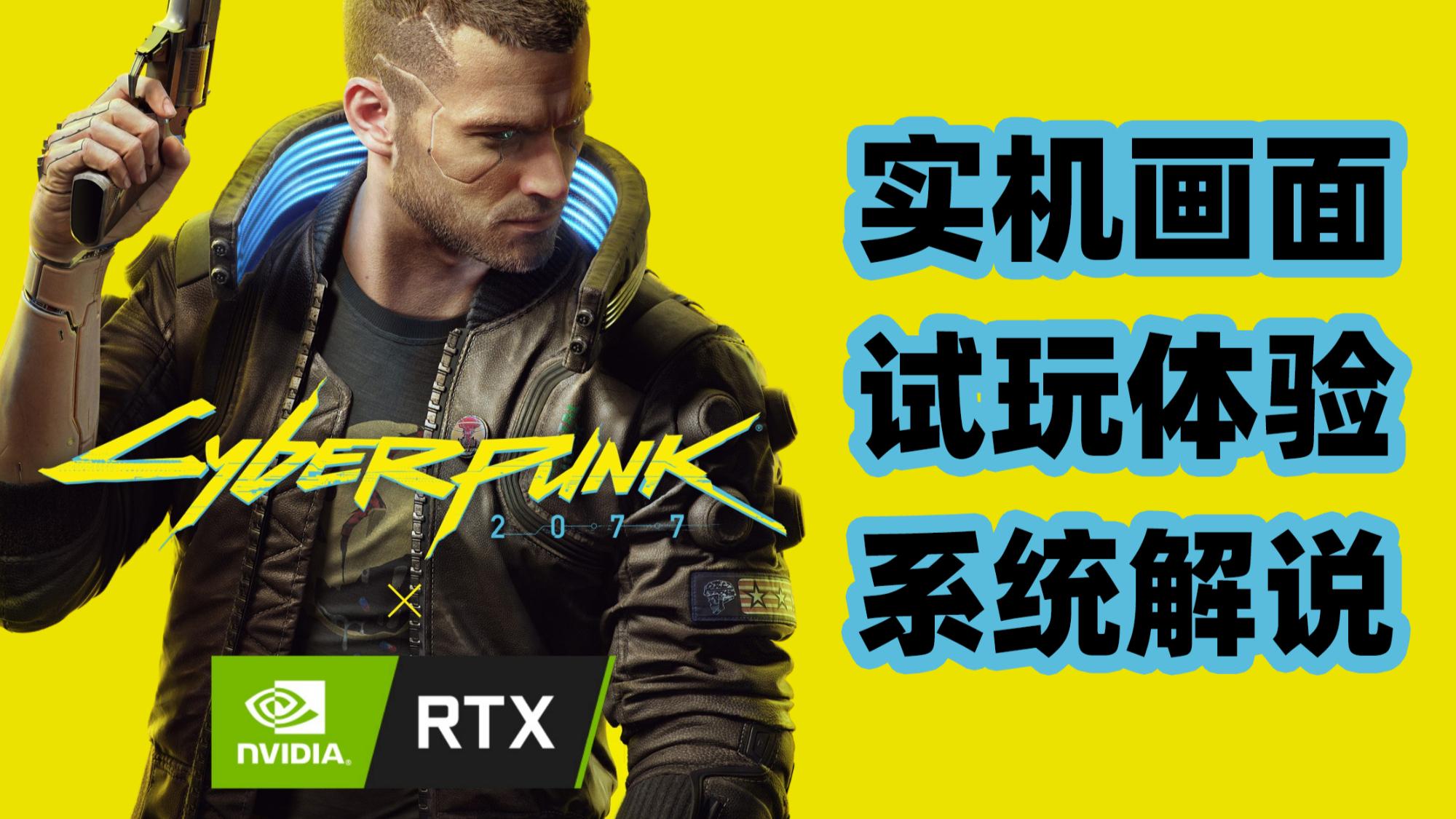 《赛博朋克 2077》最新实机游玩,玩法揭秘【老戴解说】