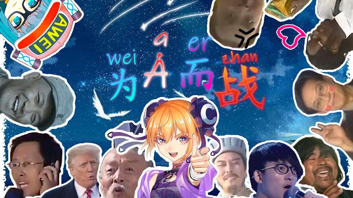 【独家·评论抽奖】【AcFun13】让我们为A而战!嗨起来!