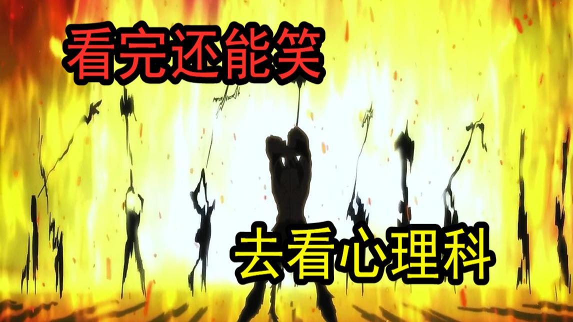 史上最强黑深残21禁动画  想致郁吗? 那就来看片儿吧 解读《恶魔人Crybaby》