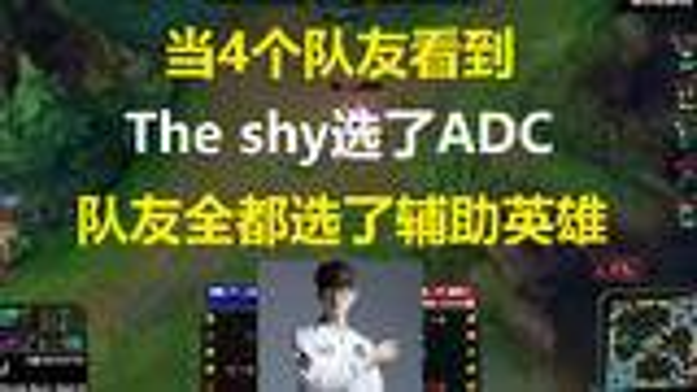 当4个队友看到The shy选了ADC后,队友纷纷掏出了辅助英雄