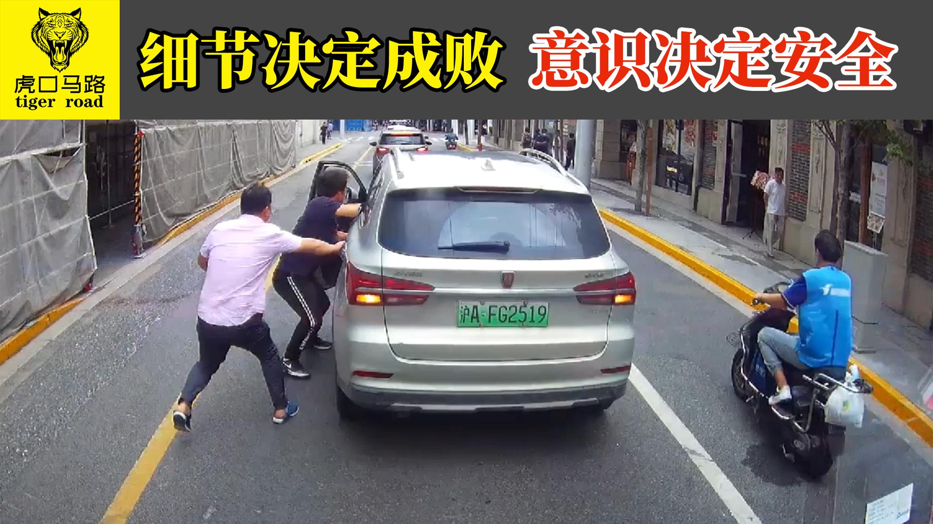 2020交通事故(30):细节决定成败,意识决定安全