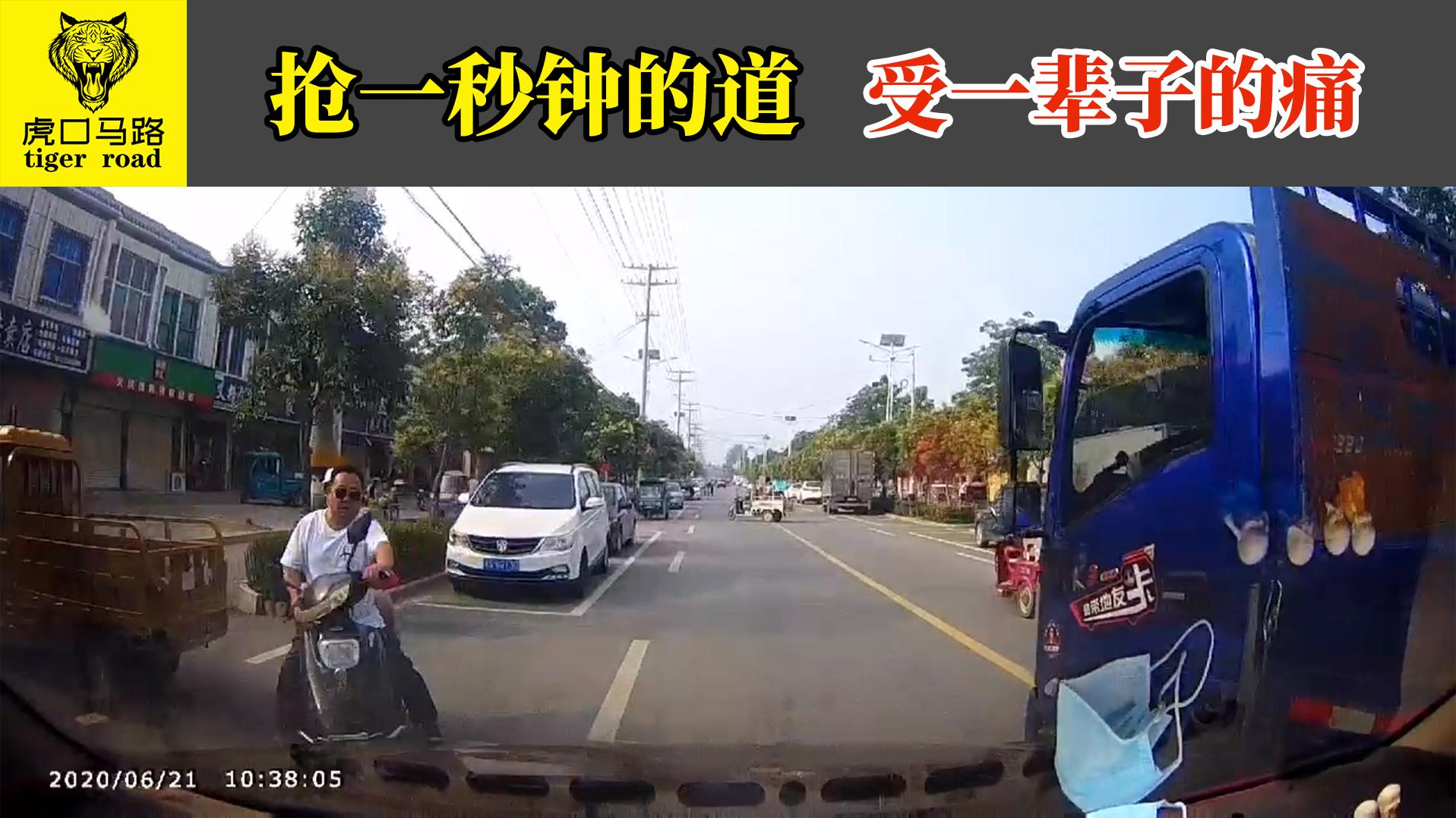 2020交通事故(34):抢一秒钟的道,受一辈子的痛-通用