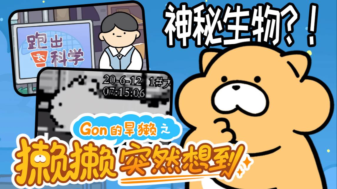 Gon的旱獭高能回归,神秘事件拉开新篇序幕!