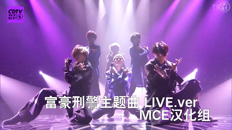 【4月/OP/中日歌词】富豪刑事主题曲[NAVIGATOR](CDTV LIVE版)【MCE汉化组】