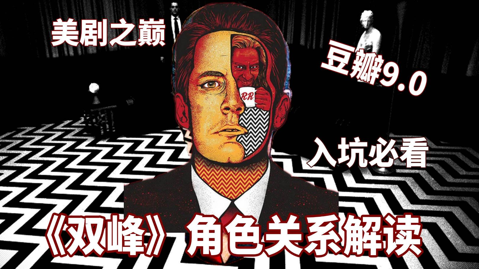【精读】史上最烧脑美剧《双峰》入门解读!