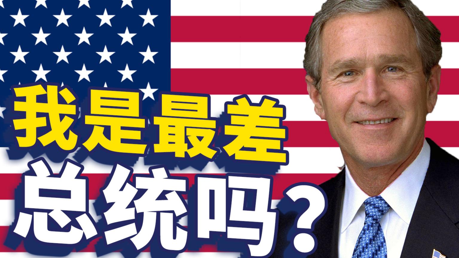 小布什是美国历史上最差的总统吗?