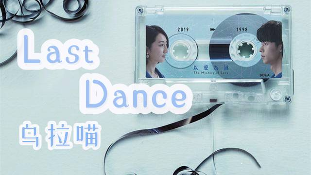 【乌拉喵】Last Dance【炙热的我们】暂时将你眼睛闭了起来,戴着耳机听歌~