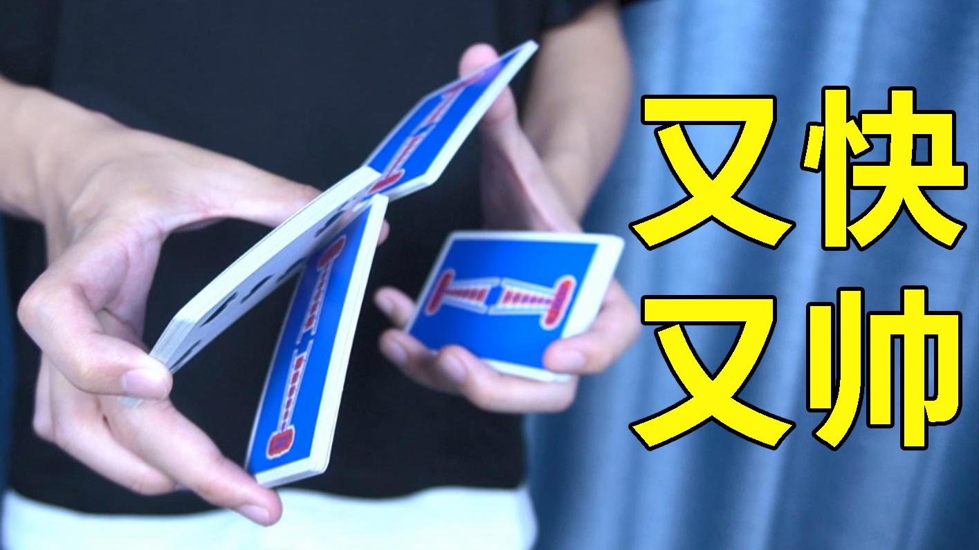 教你一个又快又帅的花式切牌!零基础可学!