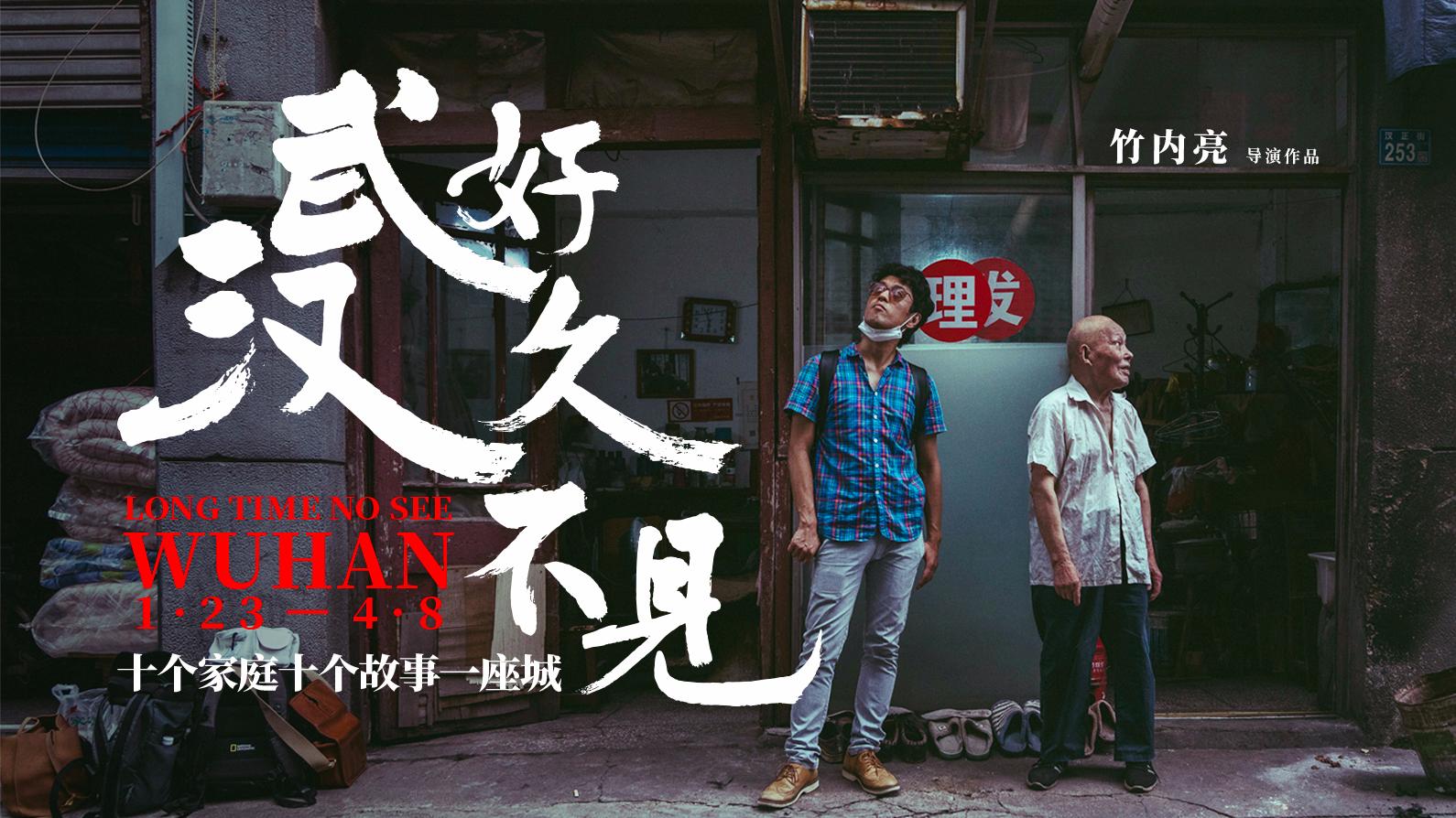 一位日本纪录片导演的武汉十日纪实《好久不见,武汉》