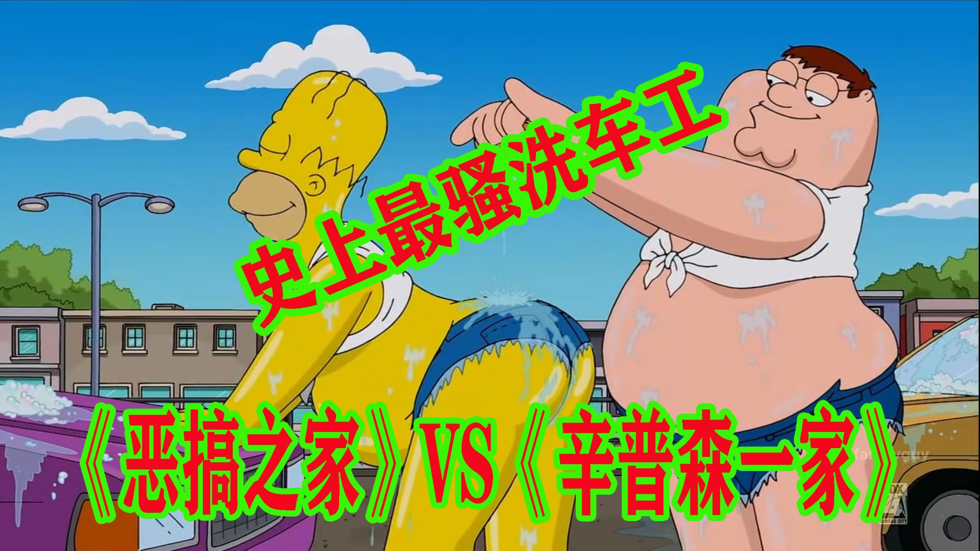 【毛豆】史上最骚洗车工,《恶搞之家》VS《辛普森一家》!