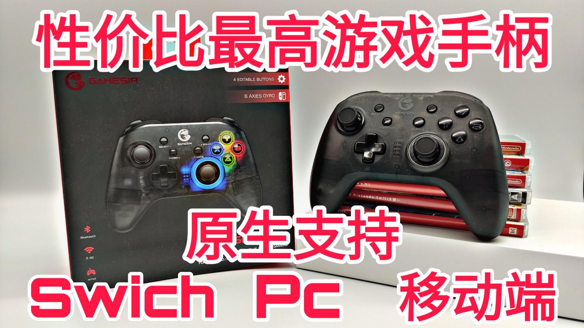 目前性价比最高的PRO手柄,原生支持SWITCH,还能连接PC移动端!