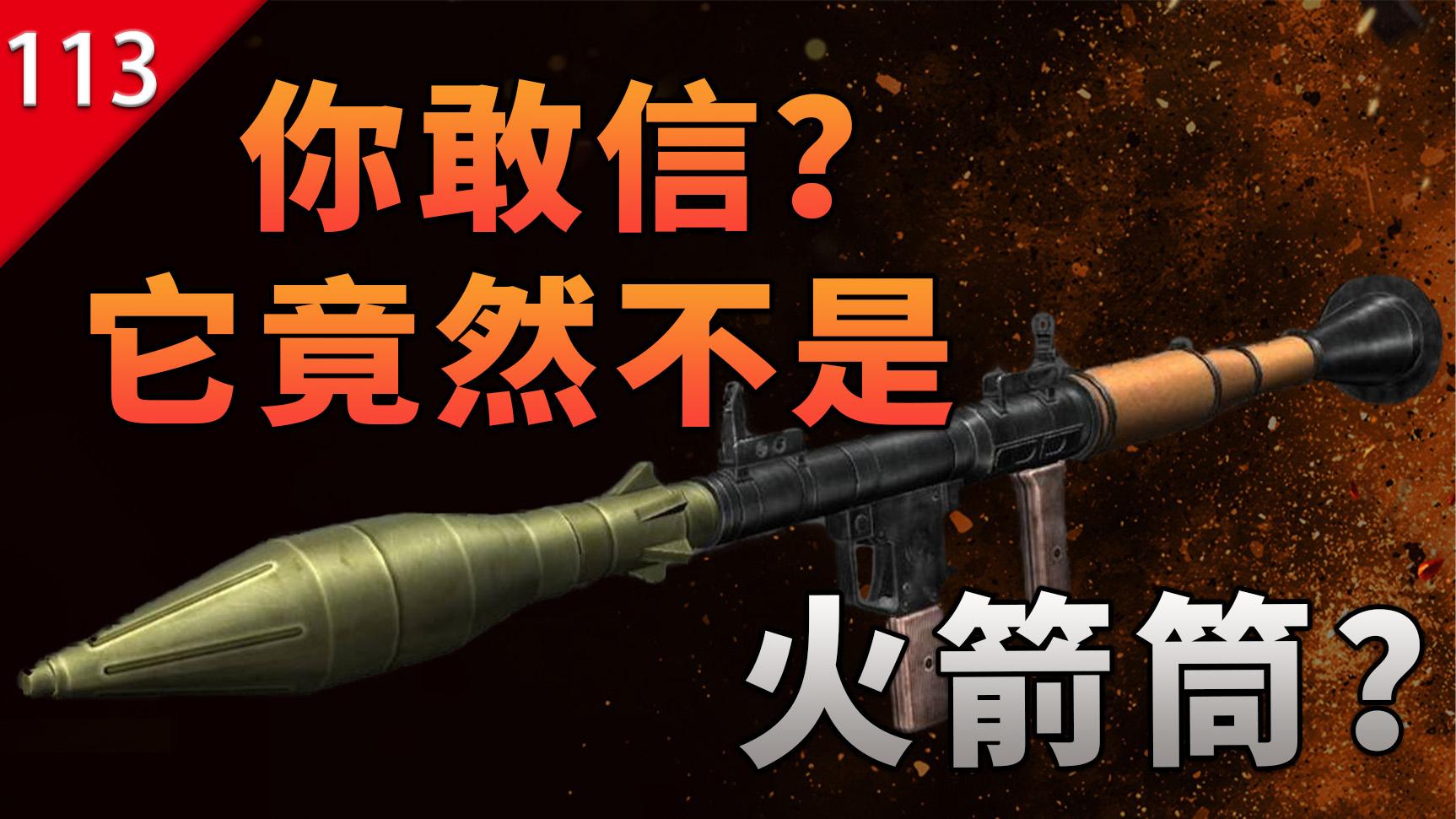 """【不止游戏】你敢信?最常见到的""""火箭筒""""竟然不是火箭筒啊!"""