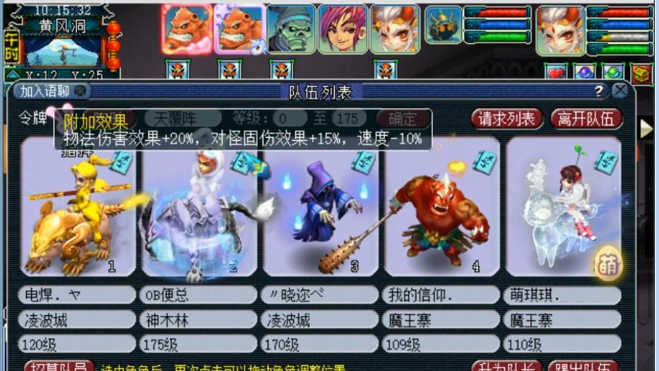 梦幻西游:老王组织五输出号称暴力速推队,看看挑战归墟效率如何